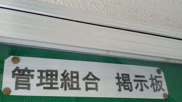 マンション 理事会 理事長