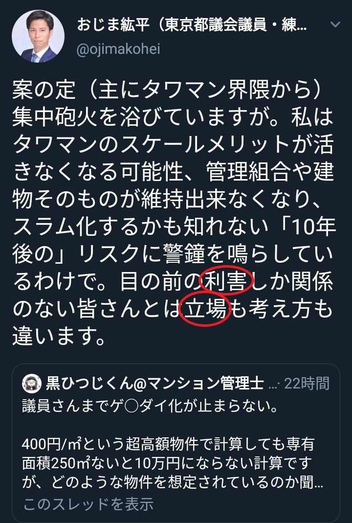 武蔵小杉 タワマン プレジデント